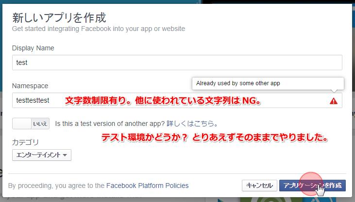 facebook-comment-app_07