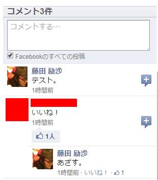 facebook-comment-app_51