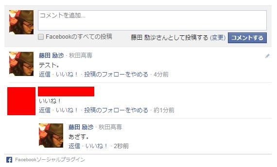 facebook-comment-app_54