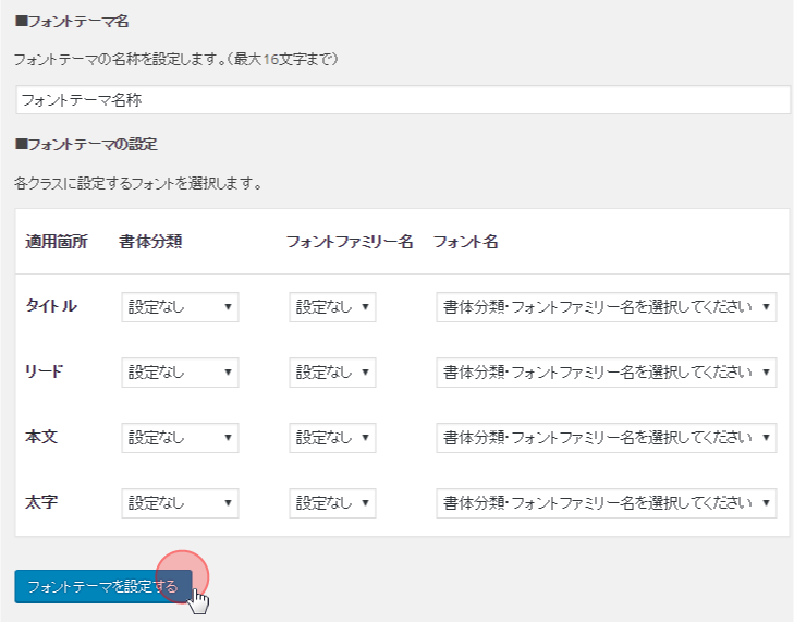 さくらサーバーでTypeSquareの30種類のWebフォントを無料で使う方法_29