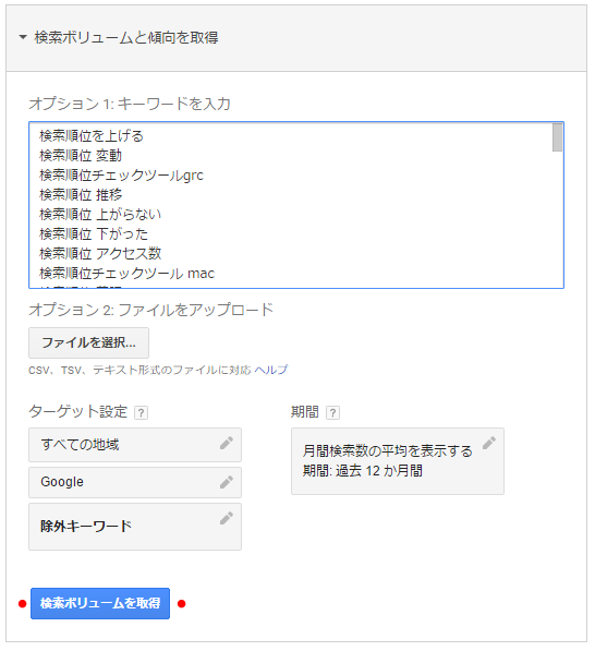 検索順位チェックツール キーワードプランナー2