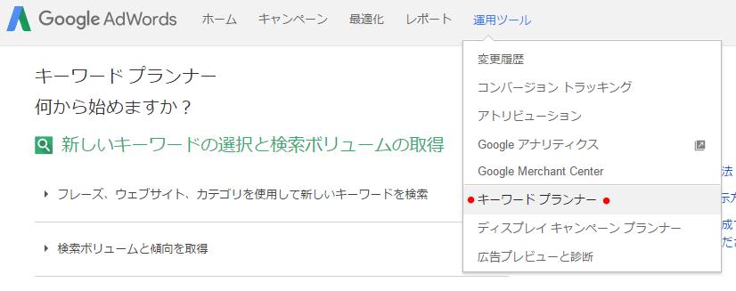 検索順位チェックツール キーワードプランナー1