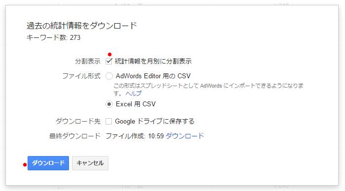 検索順位チェックツール キーワードプランナー4