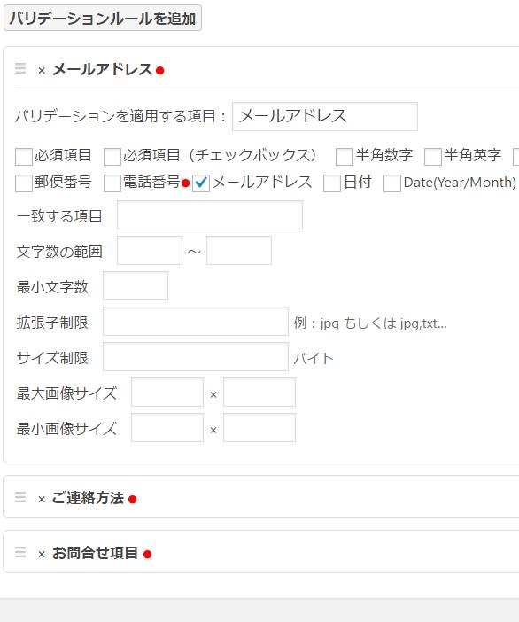 MW WP Form条件分岐01