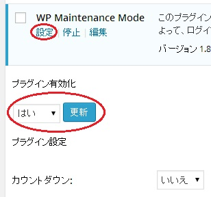 wp-maintenance-mode-02
