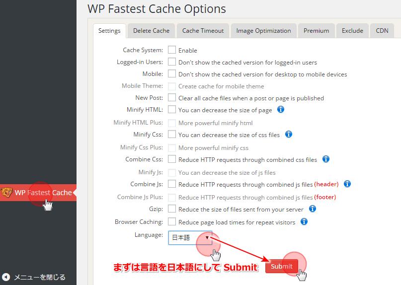 FastestCache_03