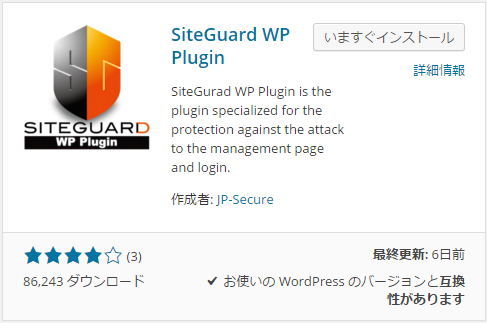 site-guard-wp-plugin_20