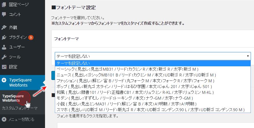 さくらサーバーでTypeSquareの30種類のWebフォントを無料で使う方法_10