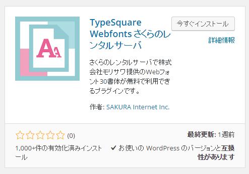 さくらサーバーでTypeSquareの30種類のWebフォントを無料で使う方法_03