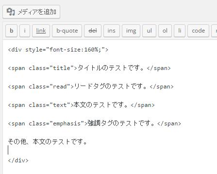 さくらサーバーでTypeSquareの30種類のWebフォントを無料で使う方法_60