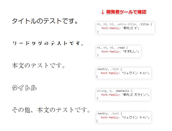 さくらサーバーでTypeSquareの30種類のWebフォントを無料で使う方法_64