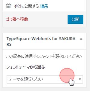 さくらサーバーでTypeSquareの30種類のWebフォントを無料で使う方法_16