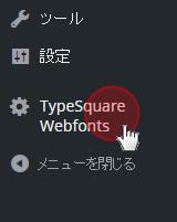 さくらサーバーでTypeSquareの30種類のWebフォントを無料で使う方法_07