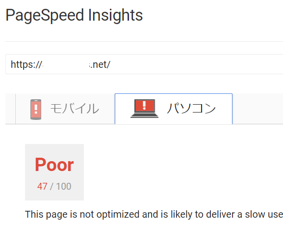 PageSpeed PHP7.1 wordpress