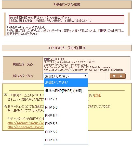 wordpress PHP7.1 さくらサーバー02