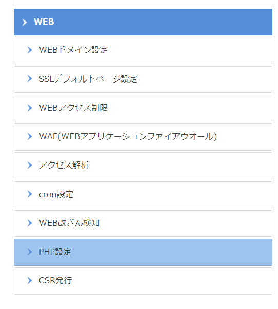 wordpress PHP7.1 Zenlogic 01