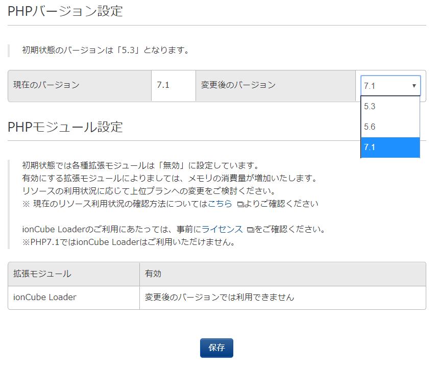 wordpress PHP7.1 Zenlogic 02