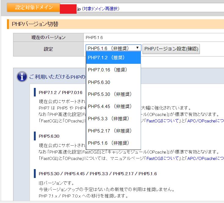 X2のPHPバージョン変更
