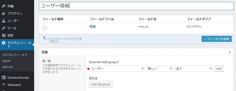 Advanced Custom Fields ユーザー情報を追加