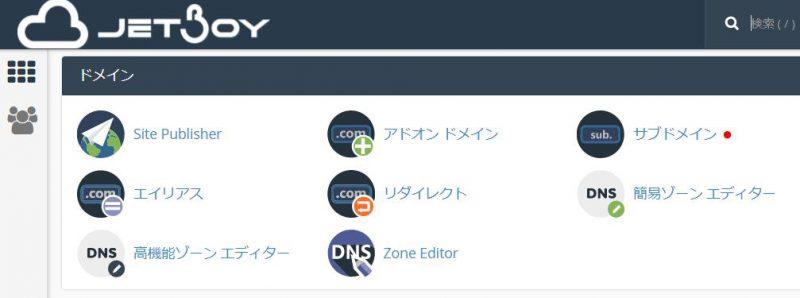 WordPress-マルチサイト化-サブドメイン13