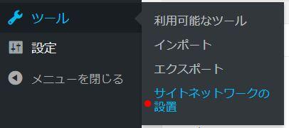 WordPressマルチサイト-サブディレクトリ型03