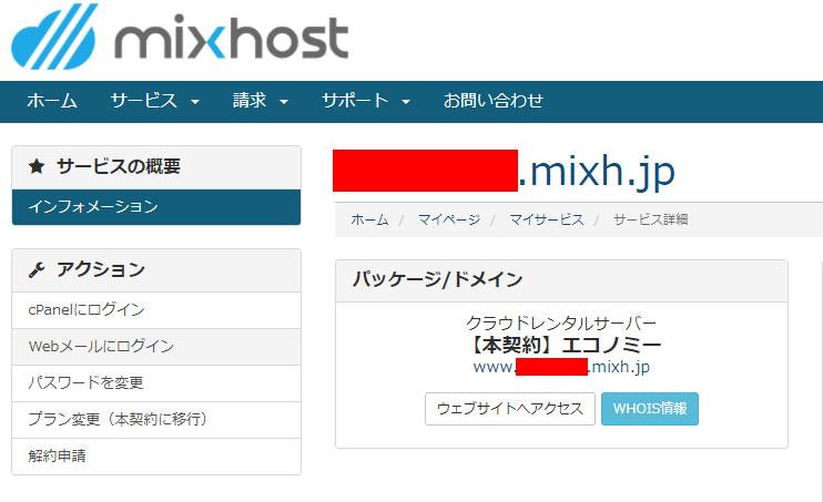mixhost マイページTOP