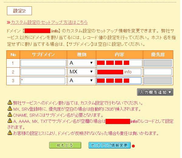WordPress マルチサイト化 サブドメイン04