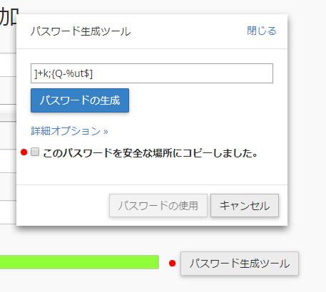 mixhost-メールアドレス設定03