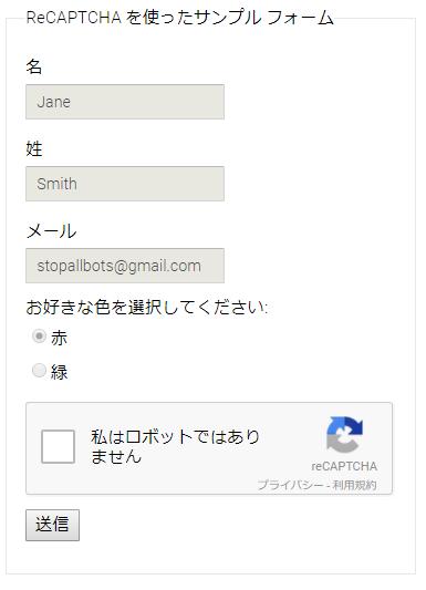 Google reCAPTHA デモ