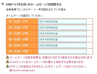 ムームー DNS ネームサーバ