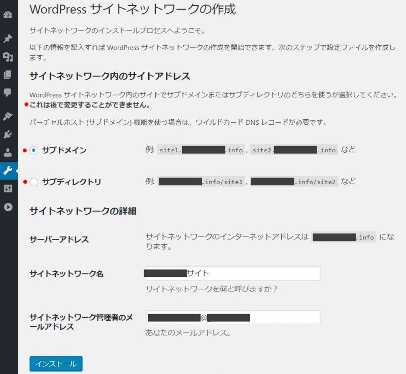 WordPressマルチサイト-サブディレクトリ型04