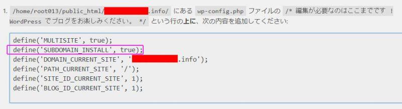 WordPress-マルチサイト化-サブドメイン09