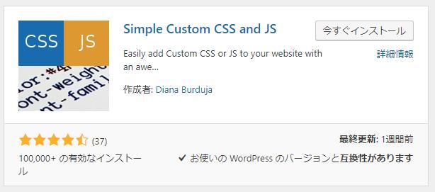 CSS追加プラグイン