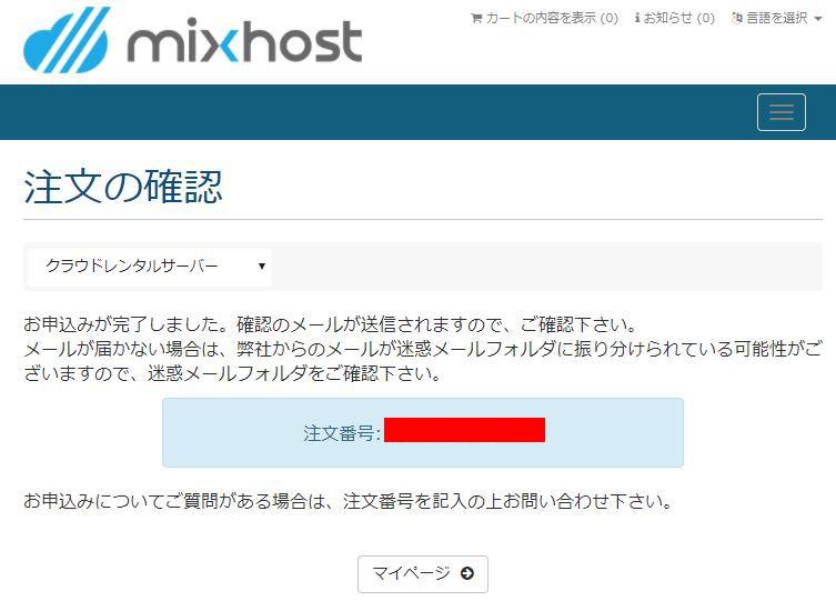 mixhost04