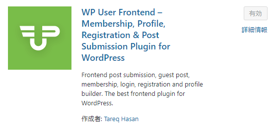 WordPress WP User Frontend