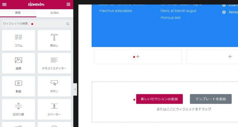 elementor page builder セクション追加
