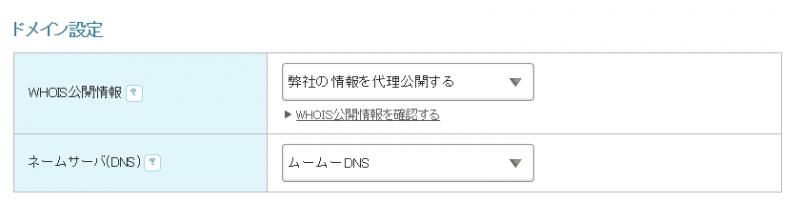 ドメイン情報