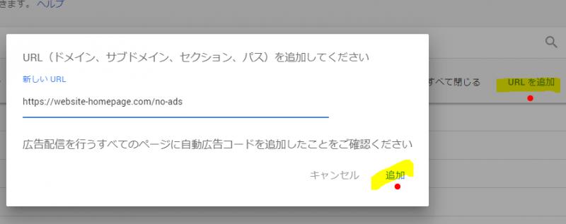 URL追加