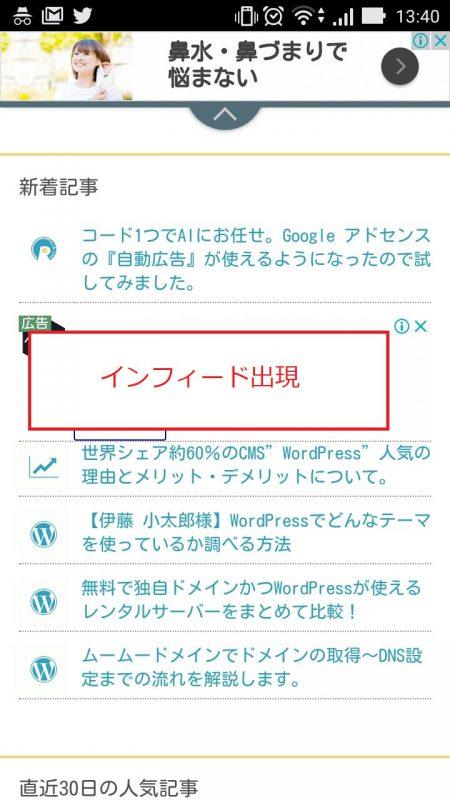 アドセンス 自動広告 インフィード
