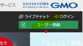 バリュードメイン ユーザー登録