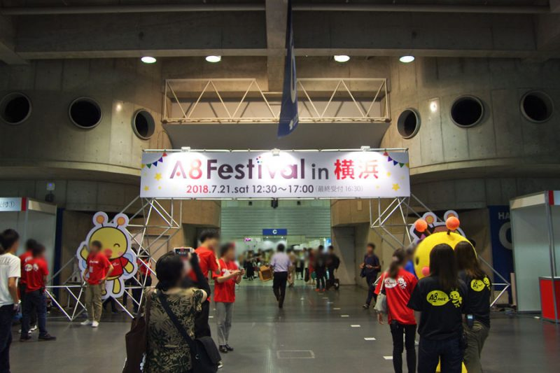 A8フェス 2018 パシフィコ横浜 レポート
