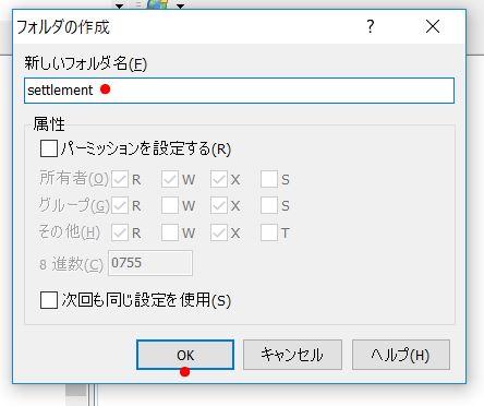WinSCP ディレクトリ作成2