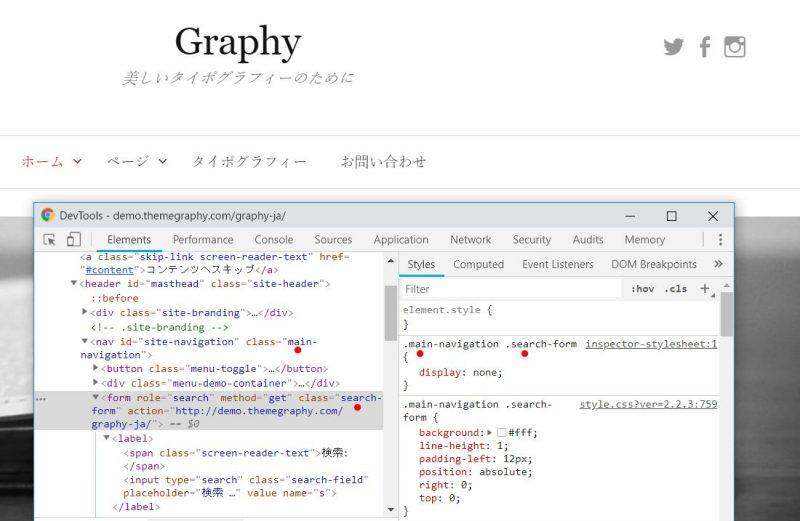 graphy 検索ボックス 非表示
