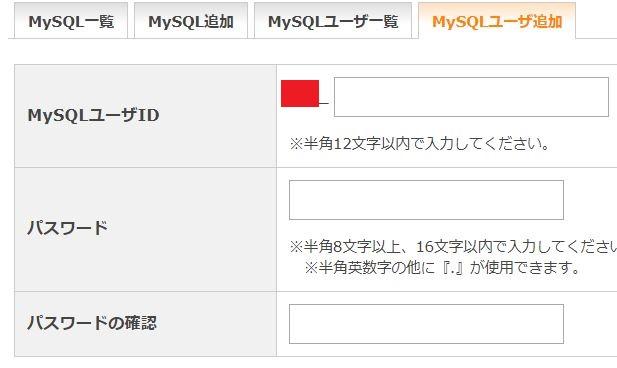 MySQLユーザー追加