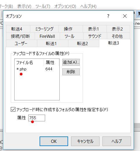 FFFTP 転送パーミッション