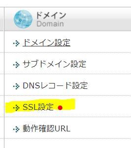 エックスサーバー SSL対応