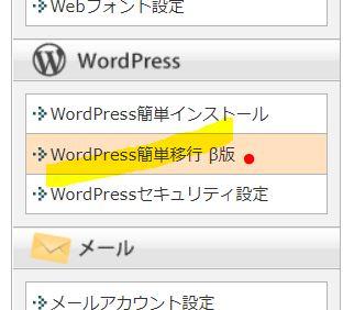 エックスサーバー WordPess簡単移行β版