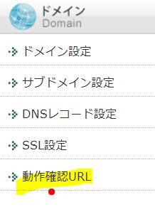 エックスサーバー 動作確認URL