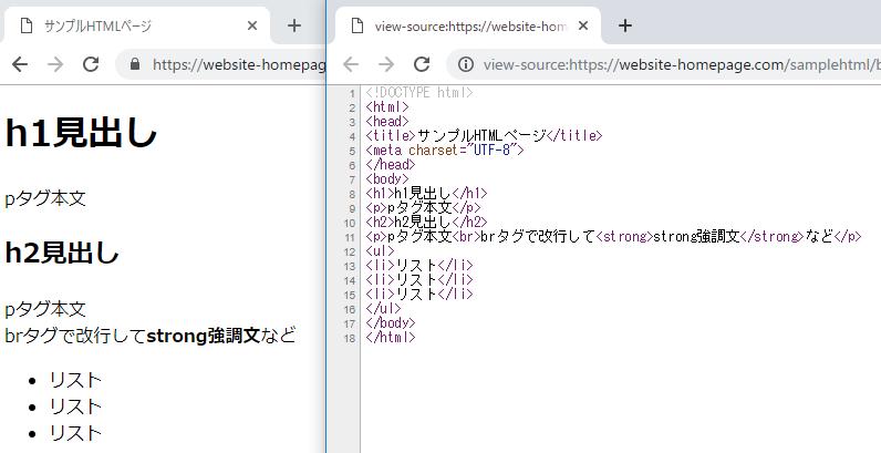 基本HTMLサンプル