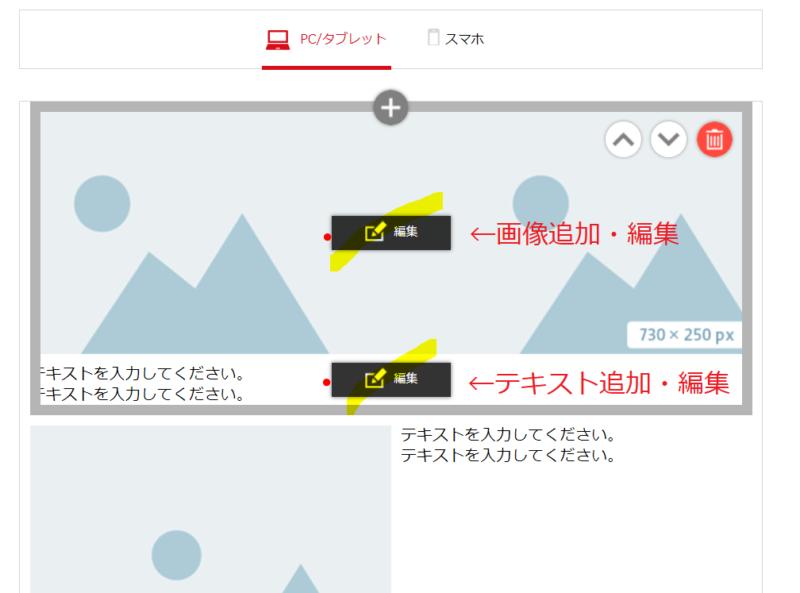 Blastmail HTMLメール 3 セクションごとの編集